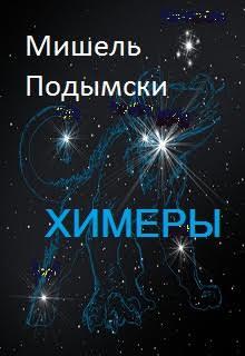 "Книга ""Химеры"" читать онлайн"