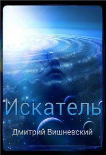 """Книга """"Искатель"""" читать онлайн"""