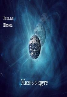"""Книга """"Жизнь в круге"""" читать онлайн"""