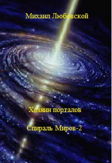 """Книга """"Хозяин порталов (спираль миров-2)"""" читать онлайн"""