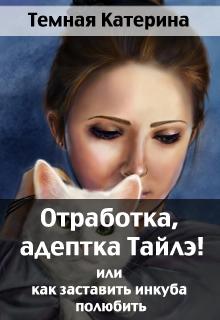 Мария баталова читать онлайн полностью