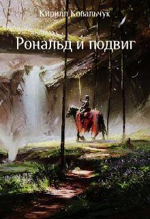 """Книга """"Рональд и подвиг """" читать онлайн"""