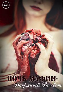 """Обложка книги """"Дочь Мафии: Багряный Рассвет"""""""