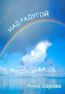 """Книга """"Над радугой"""" читать онлайн"""