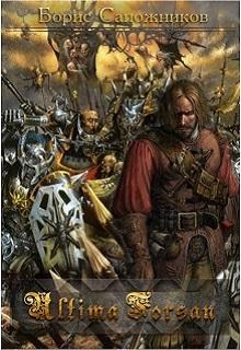 """Книга """"Ultima Forsan"""" читать онлайн"""