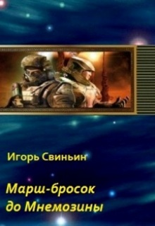 """Книга """"Марш-бросок до мнемозины"""" читать онлайн"""