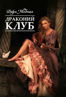 "Книга ""Драконий клуб. Том 2"" читать онлайн"