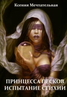 """Книга """"Принцесса песков. Испытание Стихии"""" читать онлайн"""