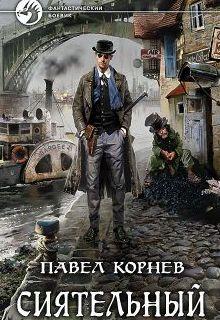 """Книга """"Сиятельный"""" читать онлайн"""