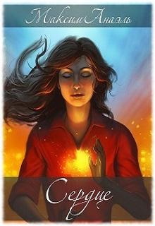 "Книга ""Сердце"" читать онлайн"