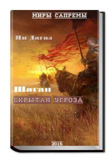 """Книга """"Книга первая """"Шаган.Скрытая угроза"""""""" читать онлайн"""