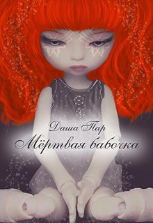 "Книга ""Мертвая бабочка"" читать онлайн"