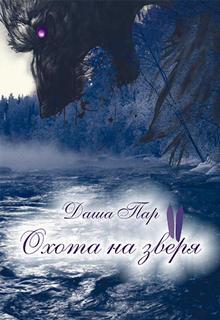 """Книга """"Охота на зверя. Часть 2"""" читать онлайн"""