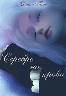 "Книга ""Серебро на крови "" читать онлайн"