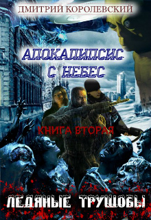 """Книга """"Ледяные трущобы """" читать онлайн"""