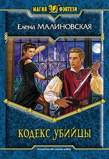 """Книга """"Кровь на моем клинке - 1. Кодекс убийцы"""" читать онлайн"""