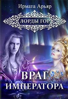 """Книга. """"Лорды гор. Враг императора"""" читать онлайн"""