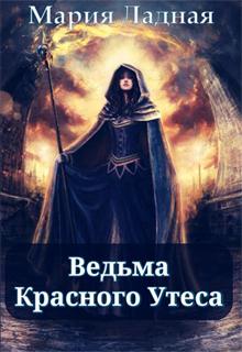 """Книга """"Ведьма Красного Утеса"""" читать онлайн"""