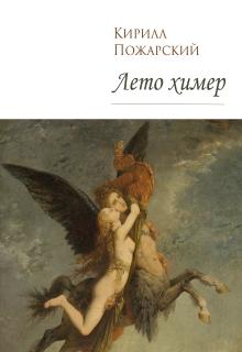 """Книга """"Лето химер"""" читать онлайн"""