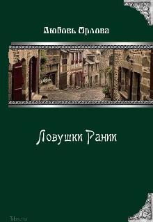 "Книга ""Ловушки Рании"" читать онлайн"