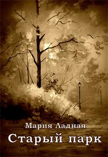 """Книга """"Старый парк"""" читать онлайн"""