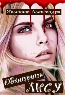 """Книга """"Обхитрить Лису"""" читать онлайн"""