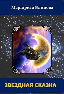 """Книга """"Звездная сказка"""" читать онлайн"""