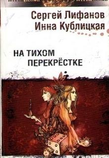 """Книга """"На тихом перекрестке"""" читать онлайн"""