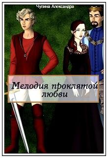 "Книга ""Мелодия проклятой любви "" читать онлайн"