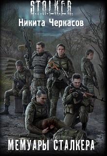 """Книга """"Мемуары сталкера"""" читать онлайн"""