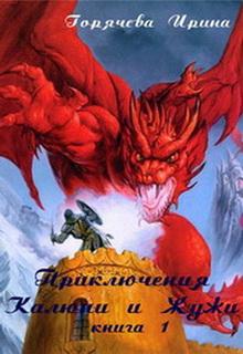 """Книга """"Приключения Калюни и Жужи-1. Избранный"""" читать онлайн"""