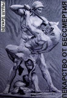 """Книга """"Лекарство от бессмертия"""" читать онлайн"""
