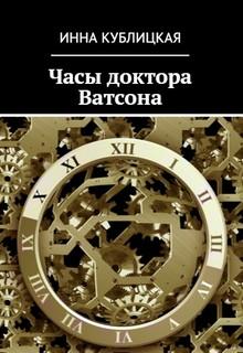 """Книга. """"Часы доктора Ватсона"""" читать онлайн"""