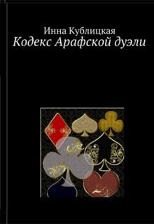 """Книга. """"Кодекс Арафской дуэли"""" читать онлайн"""