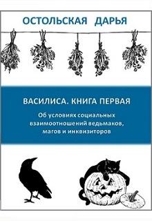 """Книга. """"Василиса. Книга первая"""" читать онлайн"""