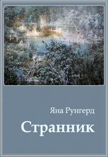 """Книга """"Странник"""" читать онлайн"""