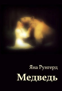 """Книга """"Медведь"""" читать онлайн"""