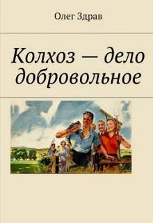 """Книга """"Колхоз - дело добровольное"""" читать онлайн"""