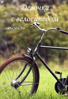 """Книга """"Девочка с велосипедом"""" читать онлайн"""