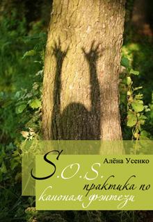 """Книга """"S.O.S. Практика по канонам фэнтези"""" читать онлайн"""