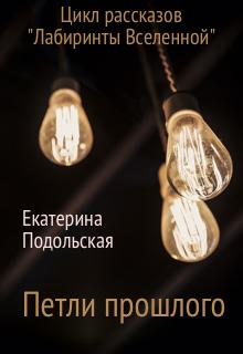 """Книга """"Петли прошлого"""" читать онлайн"""