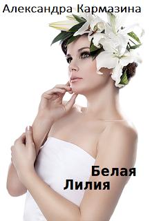 """Книга """"Белая Лилия"""" читать онлайн"""