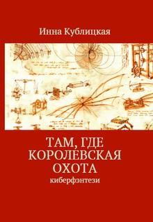 """Книга """"Там, где Королевская Охота"""" читать онлайн"""