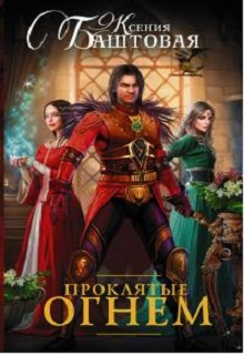 """Книга """"Проклятые огнем"""" читать онлайн"""