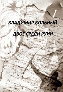 """Книга """"Двое среди руин"""" читать онлайн"""