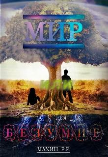 "Книга ""Мир или Безумие (миб)"" читать онлайн"