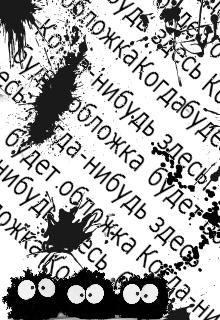 """Книга """"Каравелла Любовь"""" читать онлайн"""
