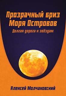 """Книга """"Прозрачный бриз Моря Островов"""" читать онлайн"""