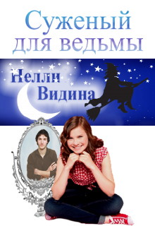 """Книга """"Суженый для ведьмы"""" читать онлайн"""