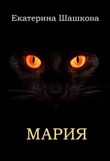 "Книга ""Мария"" читать онлайн"